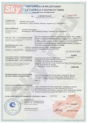 Сертификат на немецкие натяжные потолки PONGS