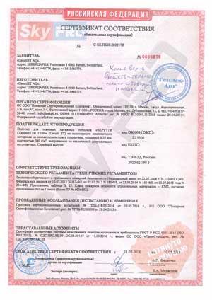 Сертификат соответствия пожарной безопасности Черутти (Cerutti)